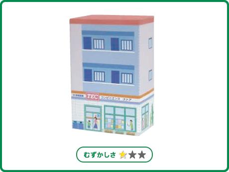 Papercraft imprimible y armable de Tienda de comestibles / Supermarket. Manualidades a Rudales.