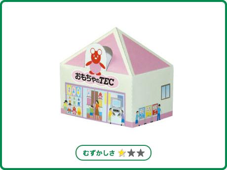 Papercraft imprimible y armable de una juguetería. Manualidades a Raudales.