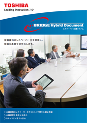 e-BRIDGE Hybird Document