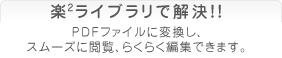 楽2ライブラリで解決!!