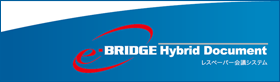 e-BRIDGE Hybrid Document 文書配布システム
