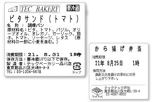 内訳キーをタッチすると値割引の明細を表示