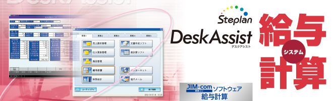 Steplan DeskAssist 事務コンソフトウェア