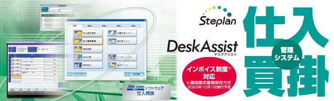 Steplan DeskAssist 事務コンソフトウェア 仕入買掛管理システム