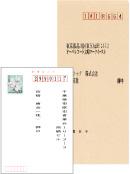 ハガキ・封筒のイメージ図
