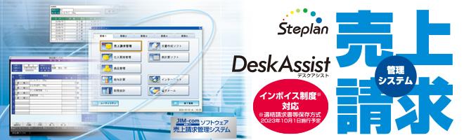 Steplan DeskAssist 事務コンソフトウェア 売上請求管理システム