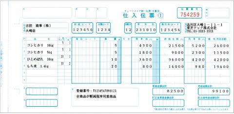 納品伝票のイメージ図