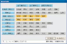 都道府県選択画面のイメージ図