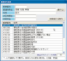 郵便番号変換画面のイメージ図