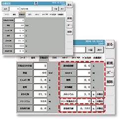 フリー項目追加機能(食品表示法対応)のイメージ画像
