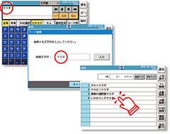 ワード検索機能のイメージ画像