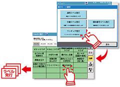 ワンタッチ発行機能のイメージ画像
