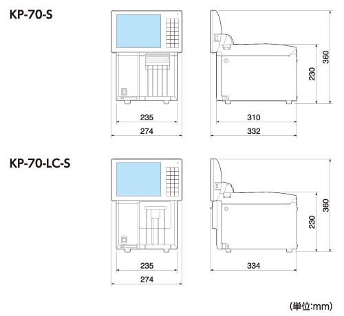 KP-70-SとKP-70-LC-Sの外形寸法画像