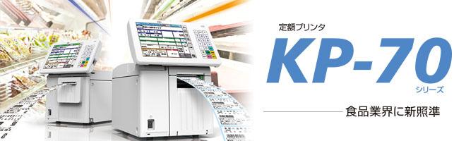定額プリンタ KP-70 食品業界に新照準
