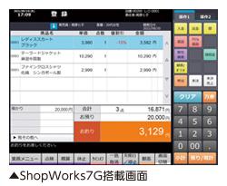ShopWorks7G搭載画面