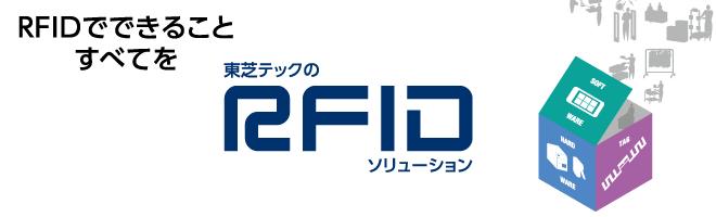 RFIDトータルソリューション   東芝テック株式会社