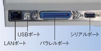 LAN・USB・パラレル・シリアル ポートのイメージ図