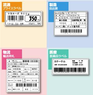 流通:プライスラベル、製造:現品票、物流:輸送荷札、医療:医薬品ラベル