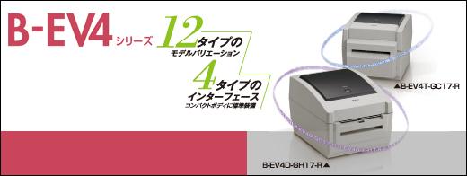 12タイプのモデルバリエーション、4タイプのインターフェース(コンパクトボディに標準装備)、(B-EV4T-GC17-R、B-EV4D-GH17-Rのイメージ)